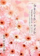 タキシード・ナイト(合同誌)