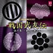 戦国武友伝 伍の巻 ~龍虎の邂逅~