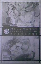 秋のリンクスフェア2010書き下ろし小冊子