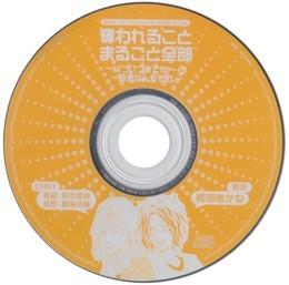 奪われることまるごと全部【付録CD】Dear+2010年10月号ふろく