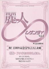 麗人∞(ムゲンダイ)Vol.2
