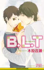B.L.T (新装版)