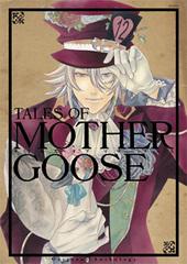 TALES OF MOTHER GOOSE(アンソロジー著者等複数)