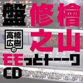 高橋広樹のモモっとトーークCD 檜山修之盤盤