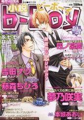 小説b-Boy 2011年02月号(雑誌著者等複数)