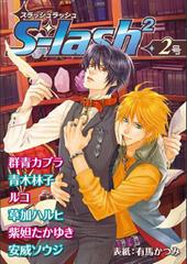 S-lash2 2号(アンソロジー著者等複数)