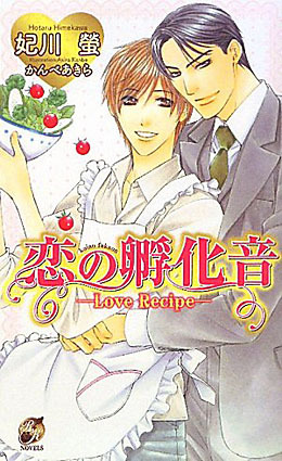 恋の孵化音 -Love Recipe-