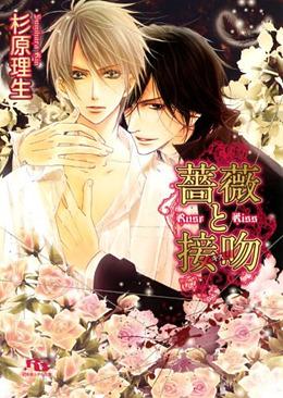 薔薇と接吻