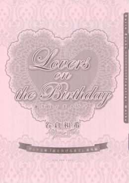 誕生日の恋人達 Lovers on the Birthday