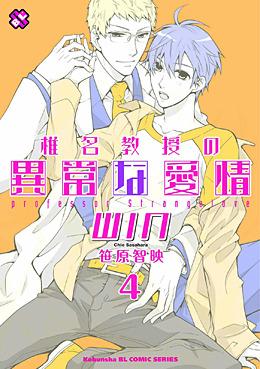 椎名教授の異常な愛情(4)