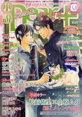 小説Dear+ vol.41 ハル号(2011年 05月号 )(雑誌著者等複数)
