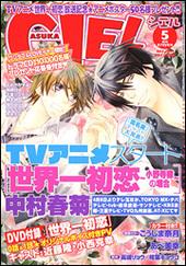 ASUKA CIEL 2011年 05月号(雑誌著者等複数)