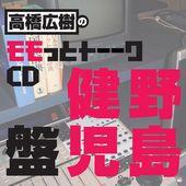 高橋広樹のモモっとトーークCD 野島健児盤