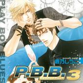 P.B.B.(3)プレイボーイブルース