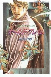 DESPERADOシリーズ オールド・フレイム