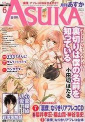 Asuka 2011年 06月号(雑誌著者等複数)