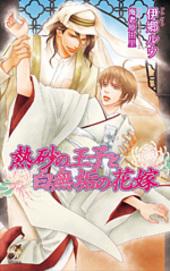 熱砂の王子と白無垢の花嫁