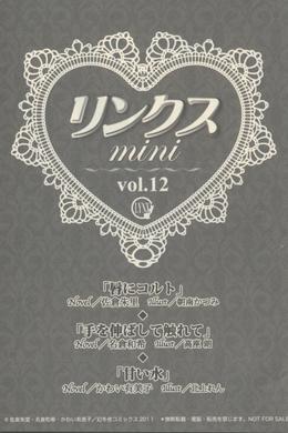 リンクス mini Vol.12