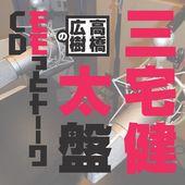 高橋広樹のモモっとトーークCD 三宅健太盤