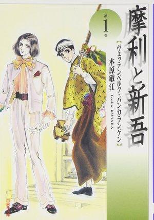 摩利と新吾 -ヴェッテンベルク・バンカランゲン(1)