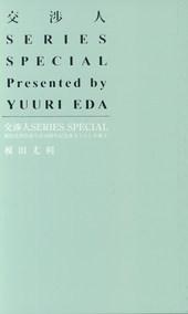 交渉人SERIES SPECIAL 榎田尤利作家生活10周年記念書き下ろし小冊子