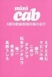 mini cab 3周年記念特別付録小冊子