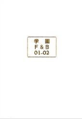 学園F&B 01-02
