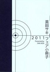 2011英田サキフェア小冊子