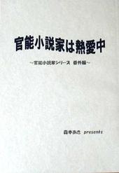 官能小説家は熱愛中~官能小説家シリーズ番外編~