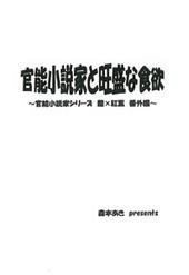 官能小説家と旺盛な食欲~官能小説家シリーズ 龍×紅葉 番外編~
