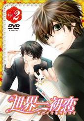 世界一初恋 vol.2 特装版