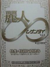 麗人∞(ムゲンダイ)Vol.4