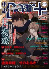小説Dear+ vol.43 アキ号(2011年 10月号 )(雑誌著者等複数)