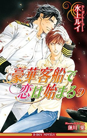 豪華客船で恋は始まる(9)