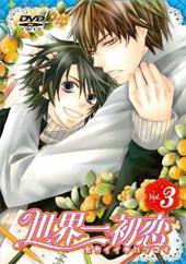 世界一初恋 vol.3 特装版