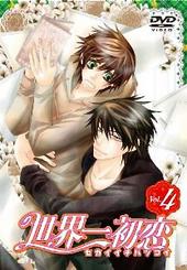 世界一初恋 vol.4 特装版