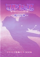 コルセーア ~暁の女神~ ドラマCD特典FUN BOOK