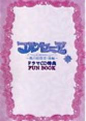 コルセーア(4) ~風の暗殺者・後編~ ドラマCD特典FUN BOOK
