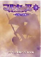 コルセーア(5)~記憶の鼓動~ ドラマCD特典FUN BOOK