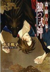 森羅万象 狼の式神