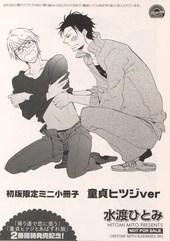 初版限定ミニ小冊子 「童貞ヒツジVer」