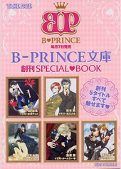 B-PRINCE文庫 創刊SPECIAL BOOK
