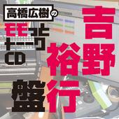 高橋広樹のモモっとトーークCD 吉野裕行盤