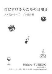 ねぼすけさんたちの日曜日 メス花シリーズ プチ番外編