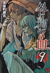 咎狗の血(9)