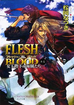 FLESH&BLOOD外伝 女王陛下の海賊たち