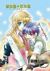 恋の色虹の色~ゼッタイスキ!~