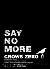 SAY NO MORE - CROWS ZERO Ⅱ