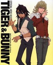 TIGER&BUNNY オフィシャルヒーローブック(2)