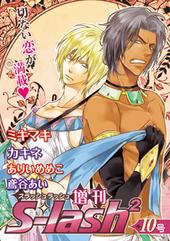 S-lash2 10号増刊(アンソロジー著者等複数)